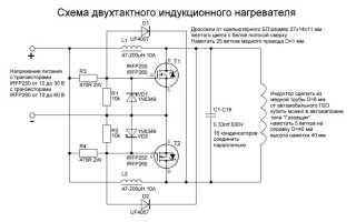 Индукционный нагреватель: принцип работы, применение, схемы генерирования ТВЧ, как сделать своими руками
