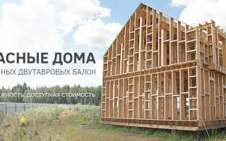Каркасный дом из двутавровых балок Интерсити и строительство
