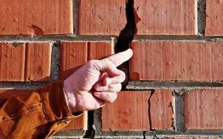 Как заделать трещину в стене кирпичного дома?